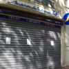 Produit d'investissement - Local d'activités - 70 m2 - Saint Maurice